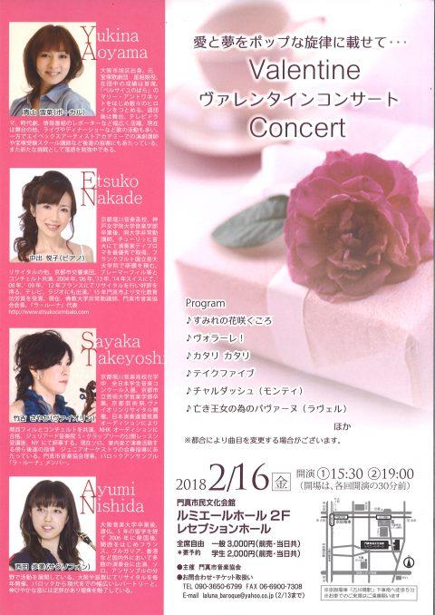 【お客様主催】 Valentine Concert(ヴァレンタインコンサート)