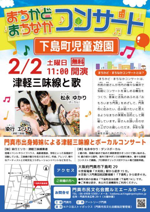 まちかど・まちなかコンサート 津軽三味線と歌@下島町児童遊園