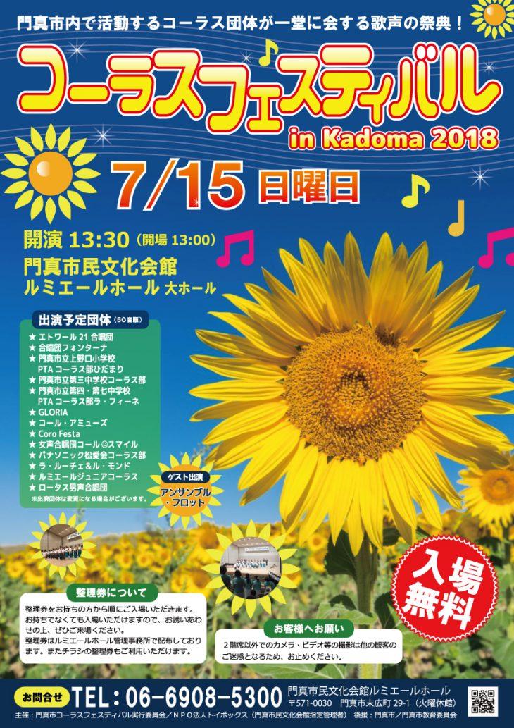 【主催事業】 コーラスフェスティバル in Kadoma 2018