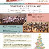 共催事業 クリスマスコンサート