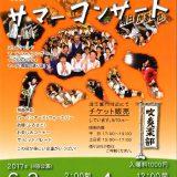 【お客様主催】 淀川工科高校吹奏楽部 第44回サマーコンサート